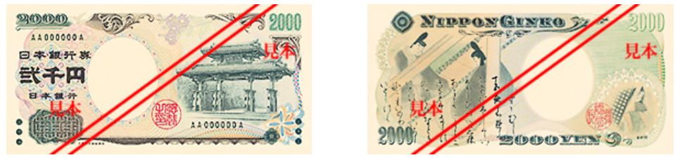 billete-de-2-000-yenes-japoneses-2000-jpy