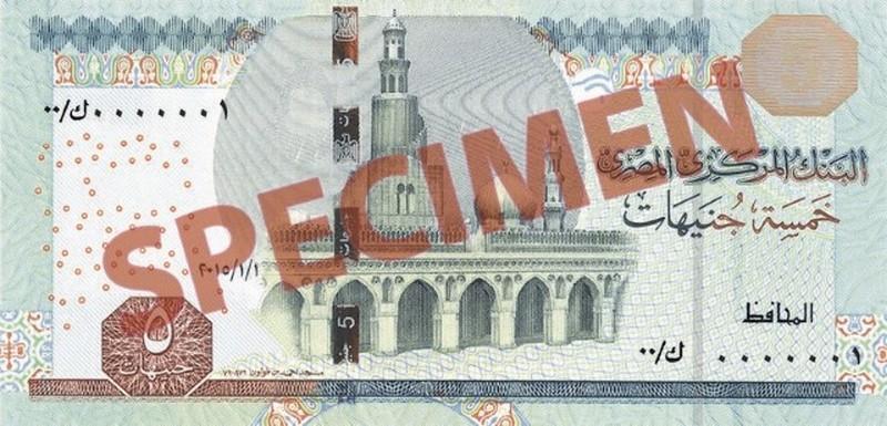 billete-de-5-libras-egipcias-anverso