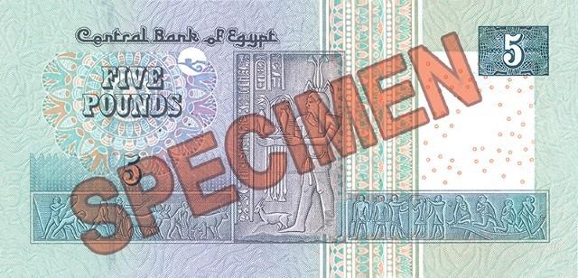 billete-de-5-libras-egipcias-reverso