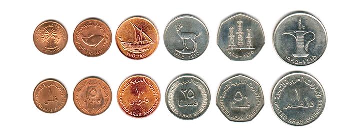 Monedas de dírham de los Emiratos Árabes Unidos y fils