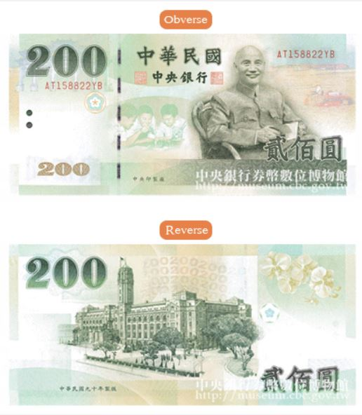 Billete de 200 dólares taiwaneses