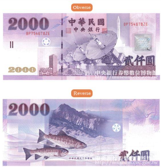 Billete de 2000 dólares taiwaneses