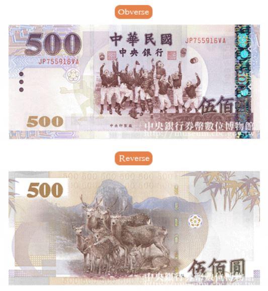 Billete de 500 dólares taiwaneses