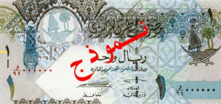 Billete-de-1-riyal-qatarí-anverso