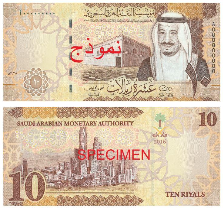 Billete de 10 riyales saudíes
