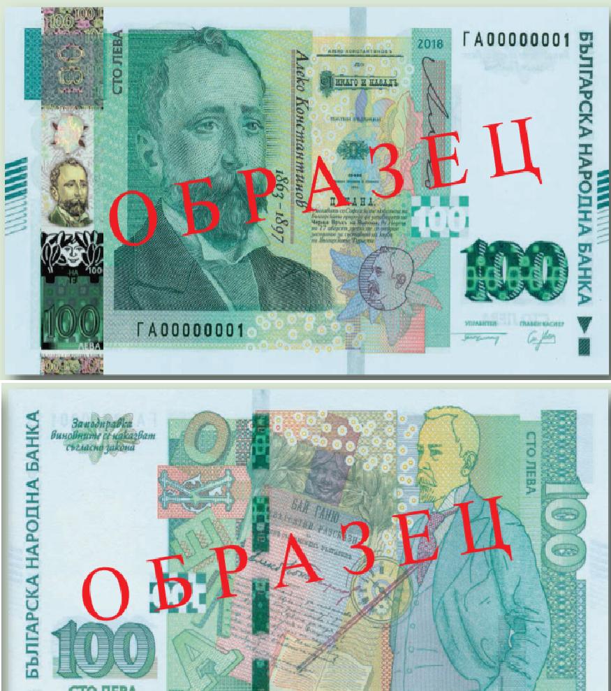 Billete de 100 Lev búlgaros