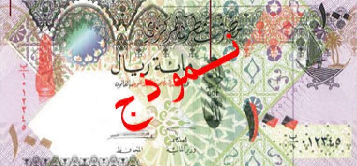 Billete-de-100-riyales-qataríes-anverso