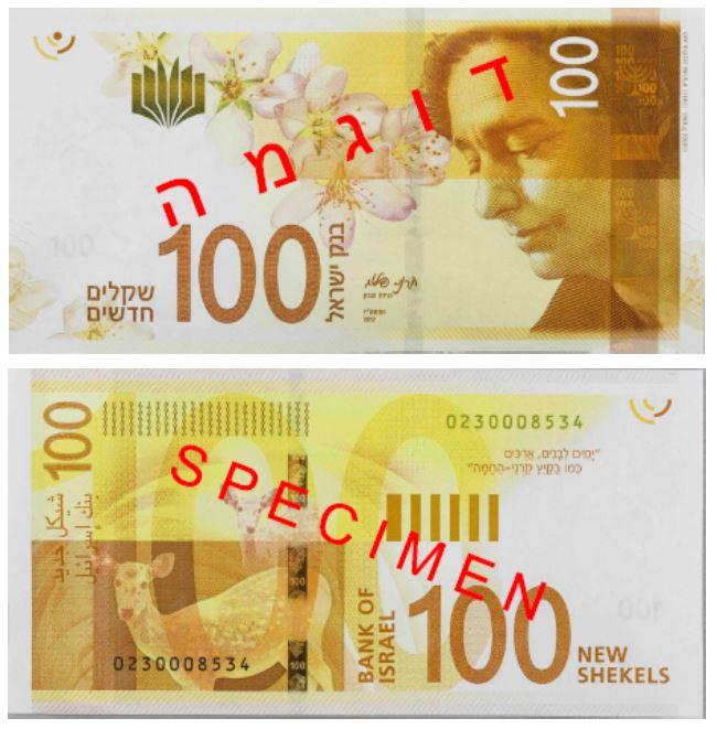 Billete de 100 shekels de Israel 100 NIS