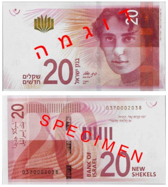 Billete de 20 shekels de Israel 20 NIS