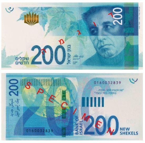 Billete de 200 shekels de Israel 200 NIS
