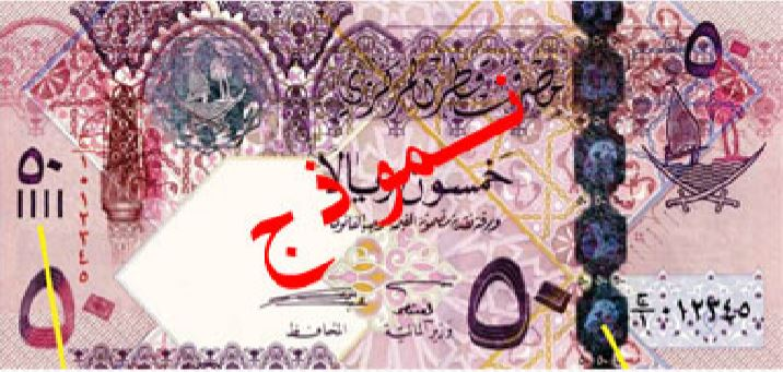 Billete-de-50-riyales-qataríes-anverso