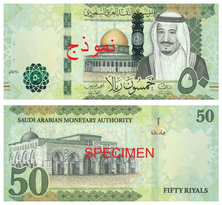 Billete de 50 riyales saudíes