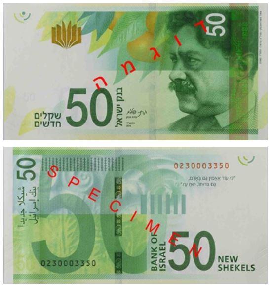 Billete de 50 shekels de Israel 50 NIS