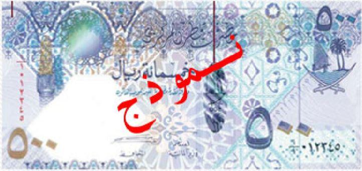 Billete-de-500-riyales-qataríes-anverso