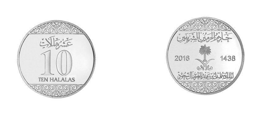 Moneda de 10 halalas saudíes