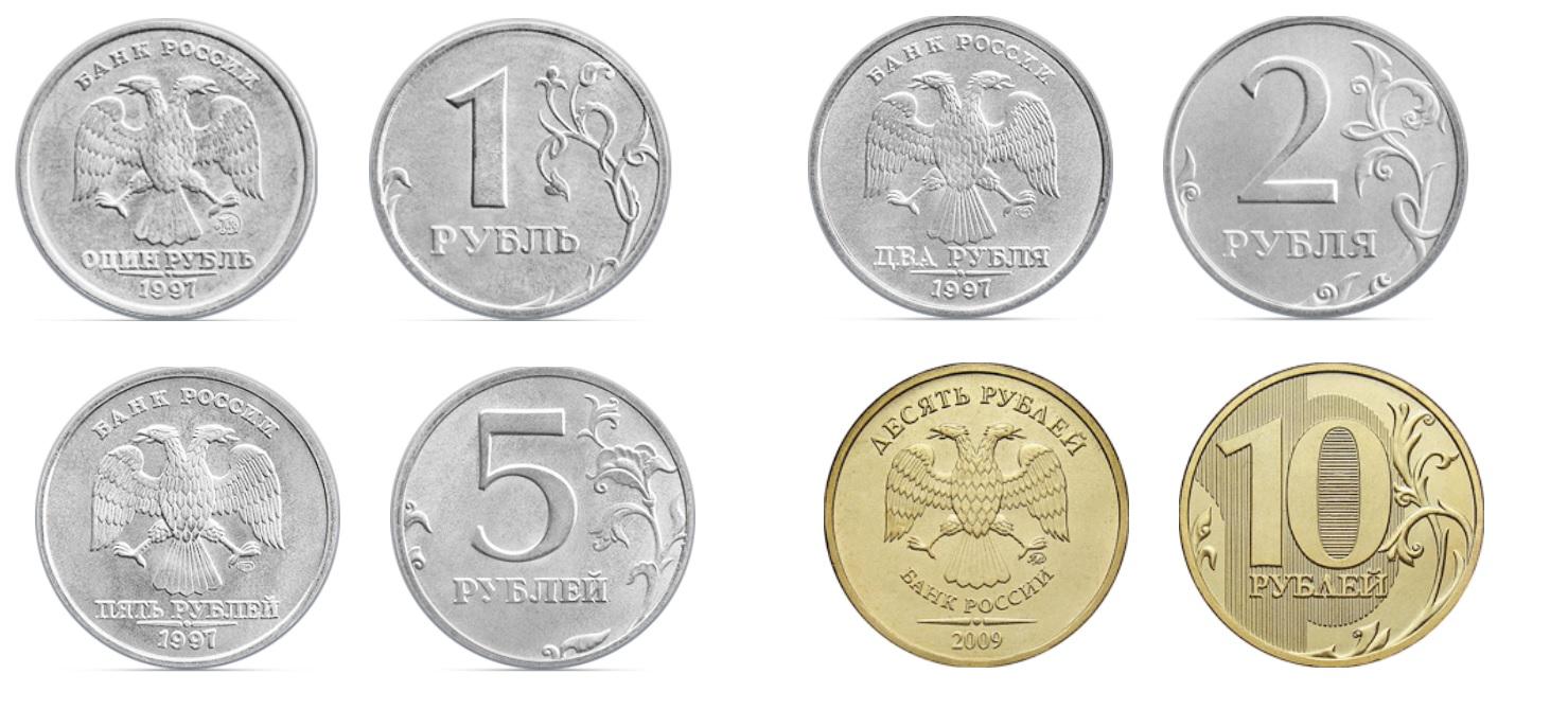 Monedas de 1, 2, 5 y 10 rublos