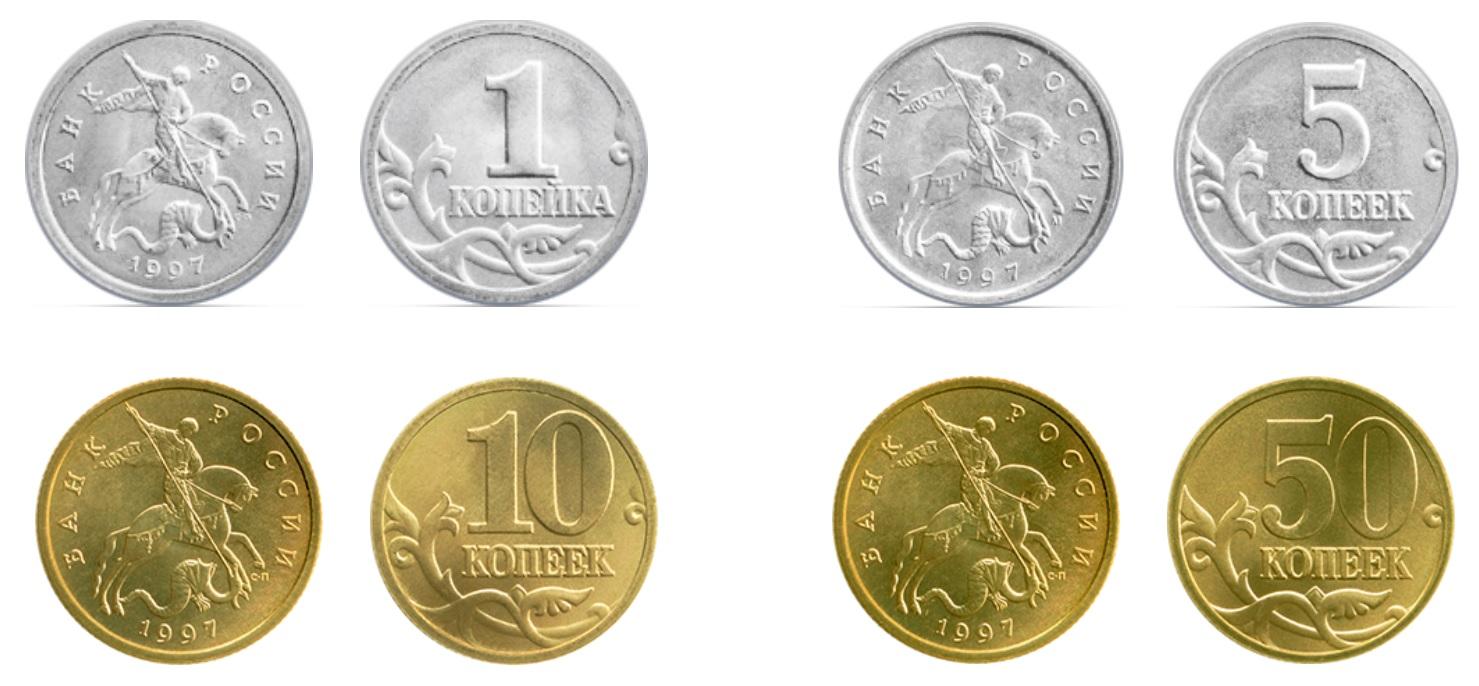 Monedas de 1, 5, 10 y 50 kopecks