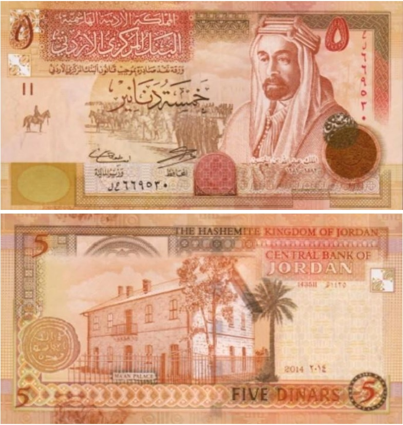 Billete de 5 dinares jordanos