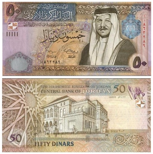 Billete de 50 dinares jordanos