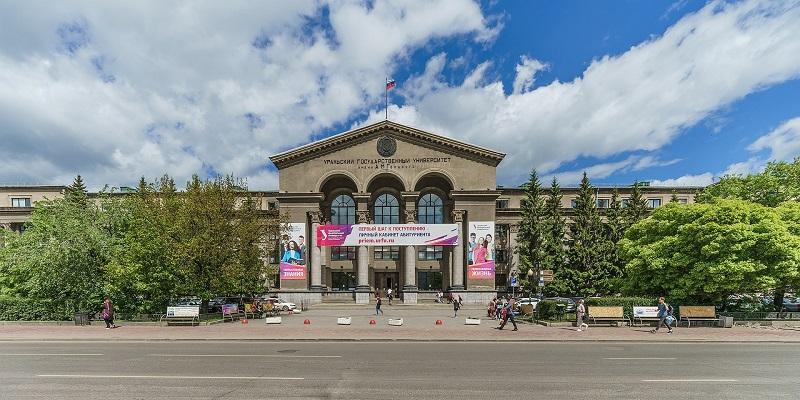 Universidad Federal de los Urales Avenida Lenina Ekaterimburgo