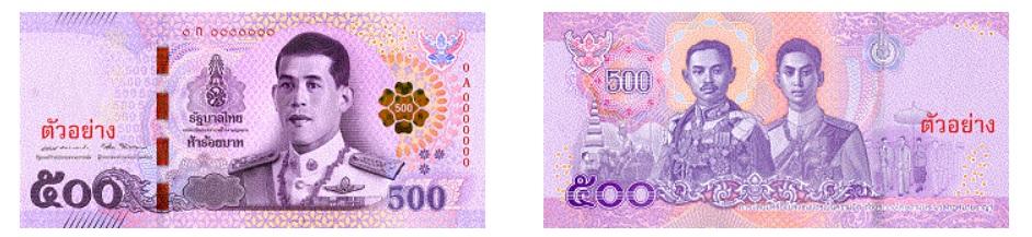500 bahts